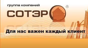 СОТЭР Комплект