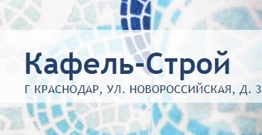 """ООО """"Кафель-Строй"""""""